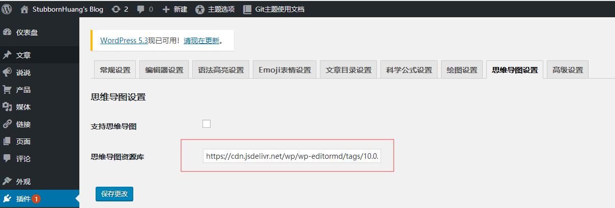WordPress – 插件WP Editor.md 在网站更换为https后无法正确加载-StubbornHuang Blog