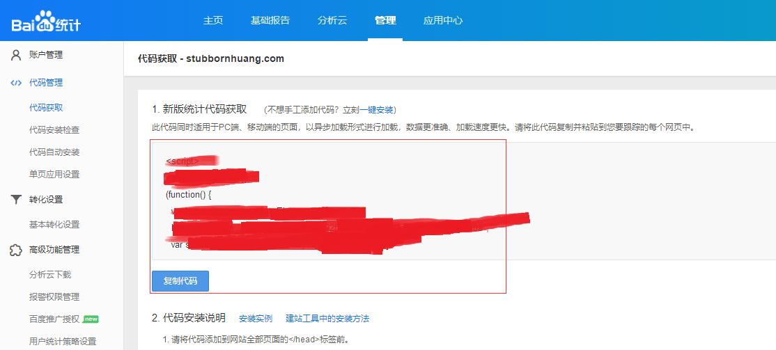 WordPress – 增加百度统计代码-StubbornHuang Blog