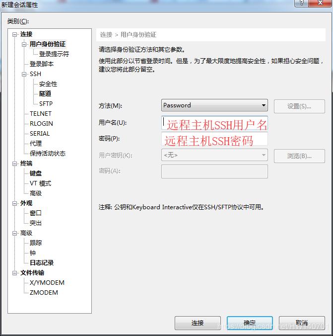 VPS – 使用XShell连接VPS-StubbornHuang Blog