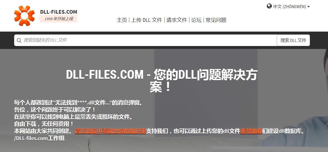 工具网站推荐 – DLL‑FILES.COM帮你找到你的应用程序所缺失的dll文件-StubbornHuang Blog