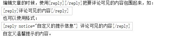 WordPress – 为文章增加评论才可查看相关隐藏内容的代码-StubbornHuang Blog