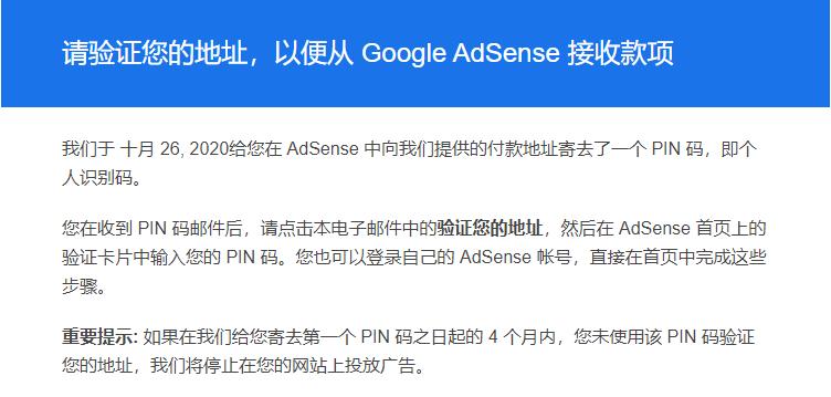 Google Adsense – 从Google Adsense开通到第一个10美元我用了一年时间