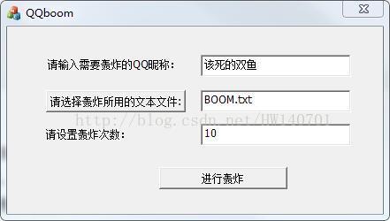 用MFC写一个简易的恶作剧QQ好友的聊天轰炸机