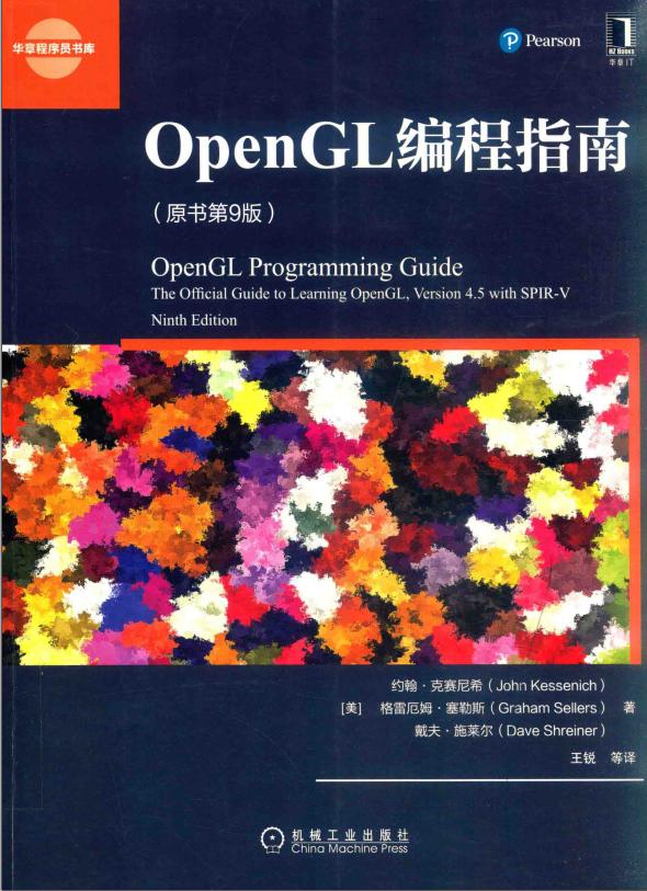 资源分享 – OpenGL编程指南(原书第9版)- OpenGL红宝书高清带书签PDF下载