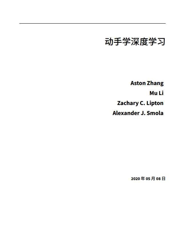 资源分享 – 动手学深度学习(李沐 2020年05月08日)PDF下载