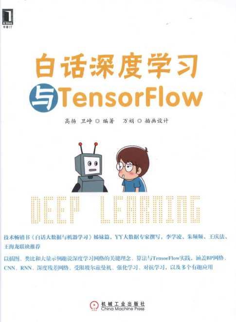 资源分享 – 白话深度学习与TensorFlow PDF下载