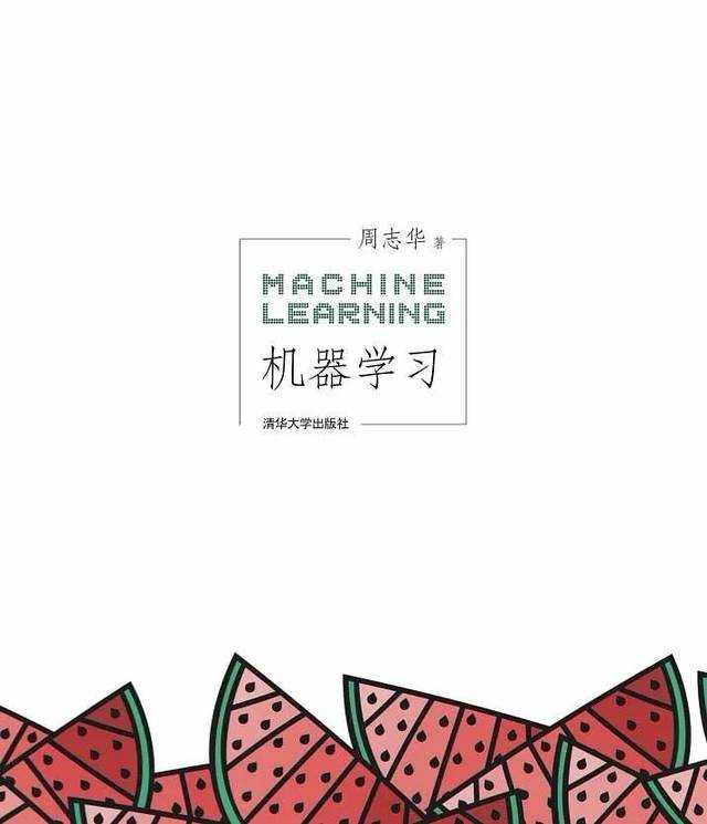 资源分享 – 机器学习 (西瓜书) 周志华著PDF下载