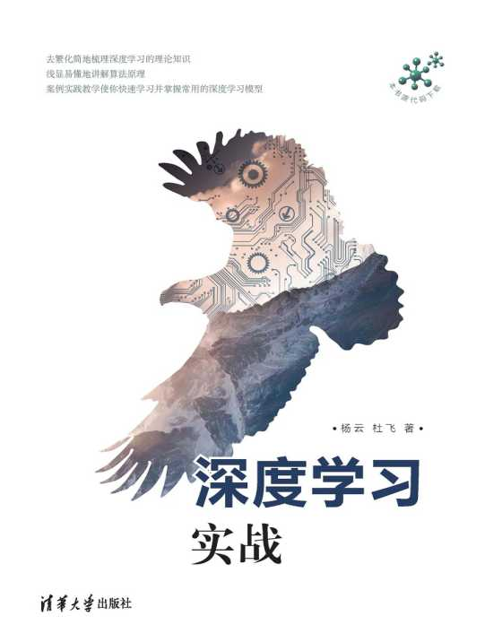 资源分享 – 深度学习实战(杨云杜飞 清华大学出版社)高清pdf下载