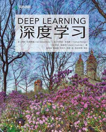资源分享 – 深度学习 花书 AI圣经(Deep Learning) 中文PDF下载