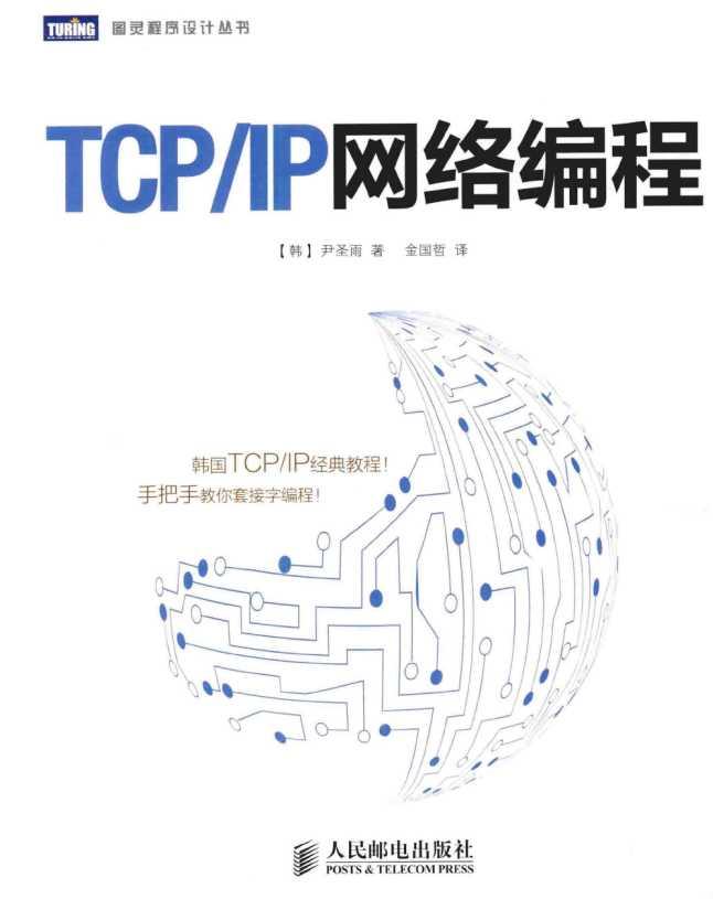 资源分享 – TCP/IP网络编程(韩 尹圣雨著 金国哲译)PDF下载