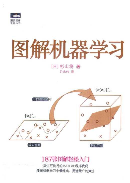 资源分享 – 图解机器学习(日 杉山将著 许永伟译)PDF下载-StubbornHuang Blog
