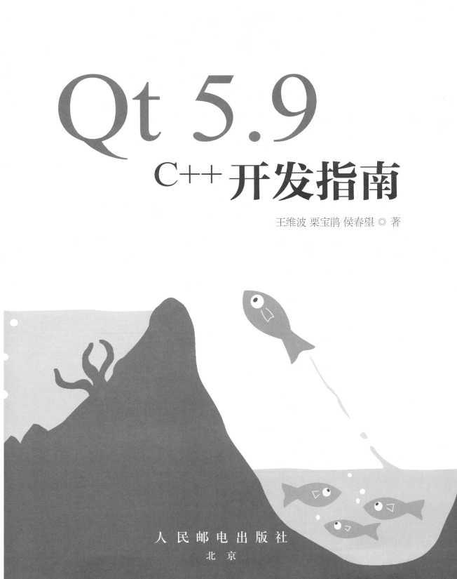 资源分享 – Qt5.9 c++开发指南 PDF下载-StubbornHuang Blog