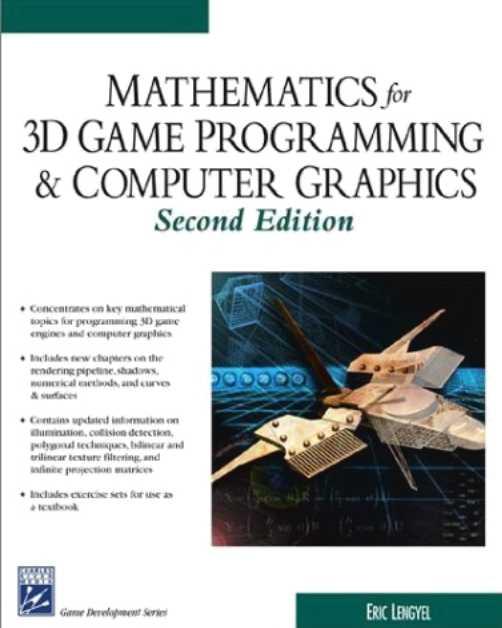 资源分享 – Mathematics for 3D Game Programming and Computer Graphics, Second Edition 英文高清PDF下载
