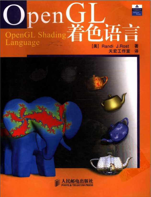 资源下载 – OpenGL着色语言PDF中文高清版下载