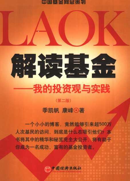 资源分享 – 解读基金:我的投资观与实践(季凯帆,康峰著)PDF下载