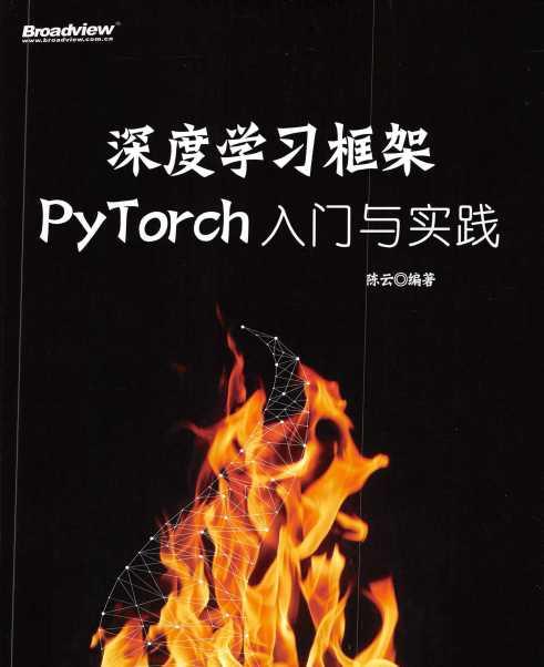 资源分享 – 深度学习框架Pytorch入门与实践(陈云著)PDF下载