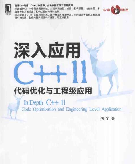 资源分享 – 深入应用C++ 11代码优化与工程级应用(祁宇著)PDF下载-StubbornHuang Blog