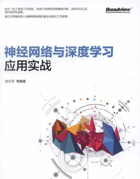资源分享 – 神经网络与深度学习应用实战(刘凡平著)PDF下载