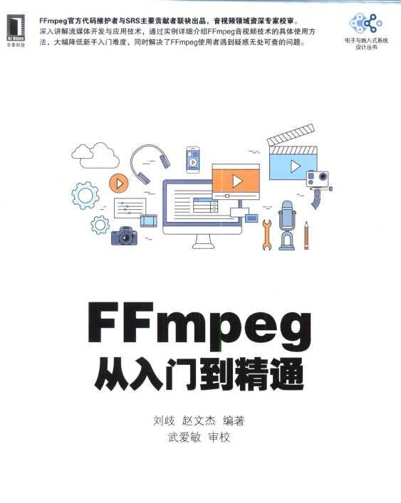 资源分享 – FFmpeg从入门到精通(刘岐赵文杰著)PDF下载