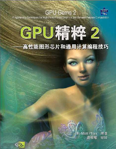 资源分享 – GPU Gems中文译文版GPU 精粹(1-3) 高清PDF下载-StubbornHuang Blog