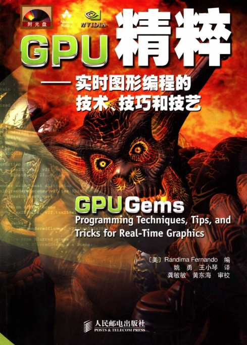 资源分享 – GPU Gems中文译文版GPU 精粹(1-3) 高清PDF下载