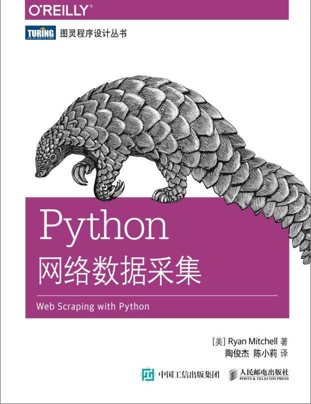 资源分享 – Python网络数据采集 (美 Ryan Mitchell著 陶俊杰 陈小莉译) 高清PDF下载