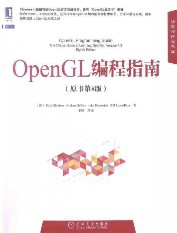 资源分享 – OpenGL编程指南(原书第8版)- OpenGL红宝书高清带书签PDF下载