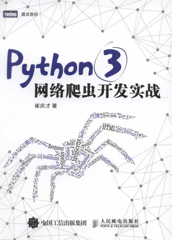 资源分享 – Python3网络爬虫开发实战 崔庆才著 高清PDF下载-StubbornHuang Blog