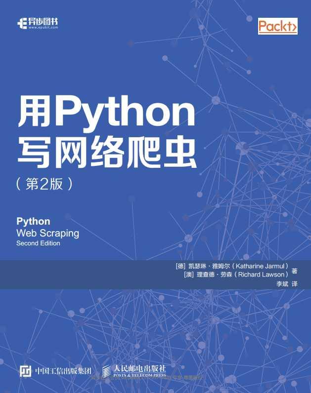 资源分享 – 用Python写网络爬虫(第2版 KatharineJarmul,Richard Lawson著 李斌译)-StubbornHuang Blog
