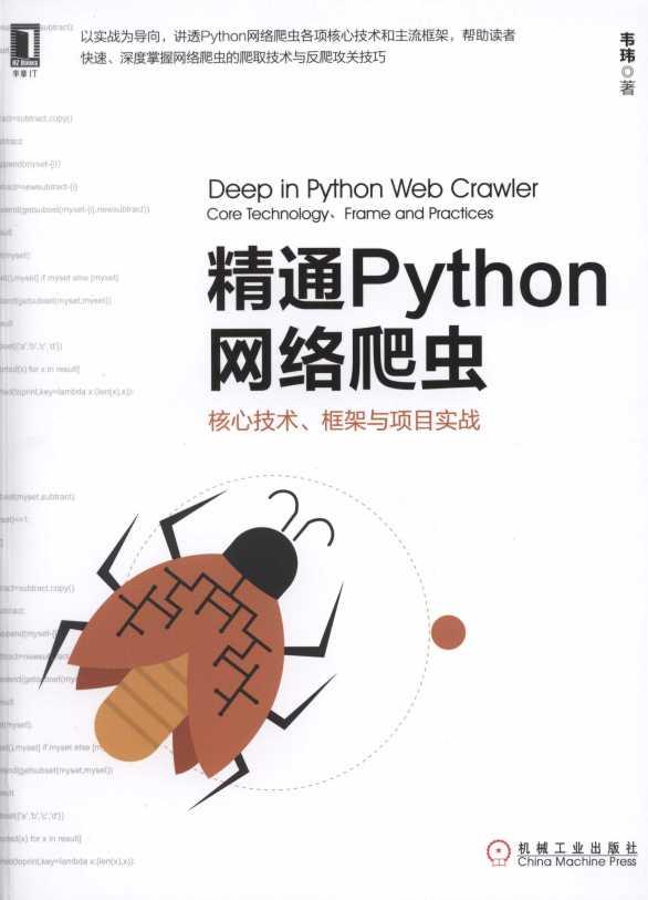 资源分享 – 精通Python网络爬虫 核心技术、框架与项目实战 ,韦玮著 高清PDF下载-StubbornHuang Blog
