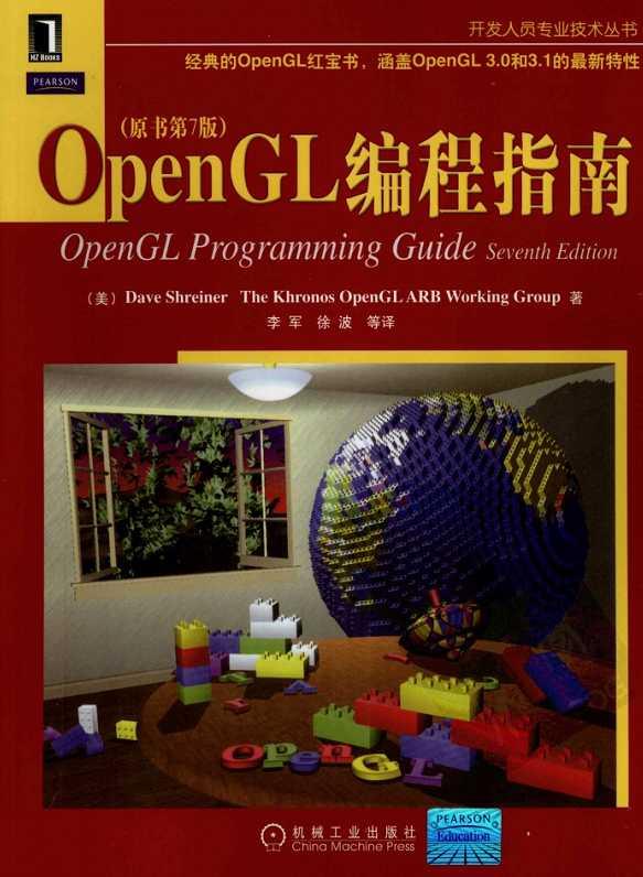 资源分享 – OpenGL编程指南(原书第7版)- OpenGL红宝书高清扫描版PDF下载