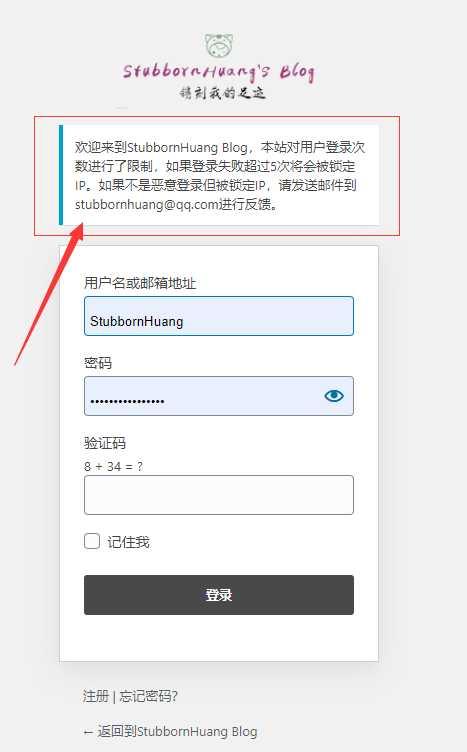 WordPress – 在用户登录页面添加自定义提示信息-StubbornHuang Blog