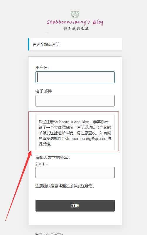 WordPress – 在用户注册页面显示自定义提示信息