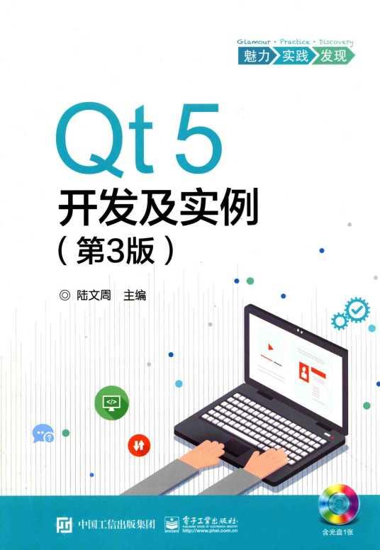 资源分享 – Qt5开发及实例(第3版)陆文周主编高清PDF下载