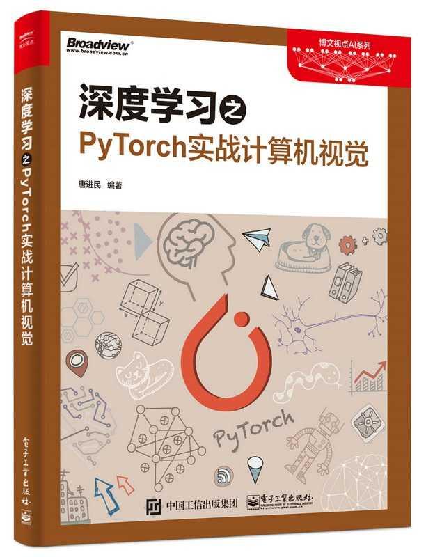 资源分享 – 深度学习之PyTorch实战计算机视觉 (唐进民著) 高清PDF下载