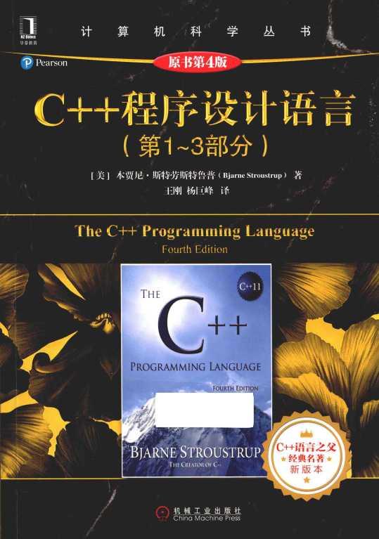 资源分享 – C++程序设计语言(第1- 3部分),原书第4版 高清PDF下载