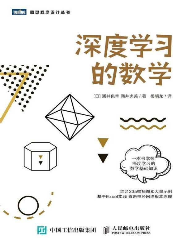 资源分享 – 深度学习的数学 (涌井良幸  涌井贞美著) 高清PDF下载-StubbornHuang Blog