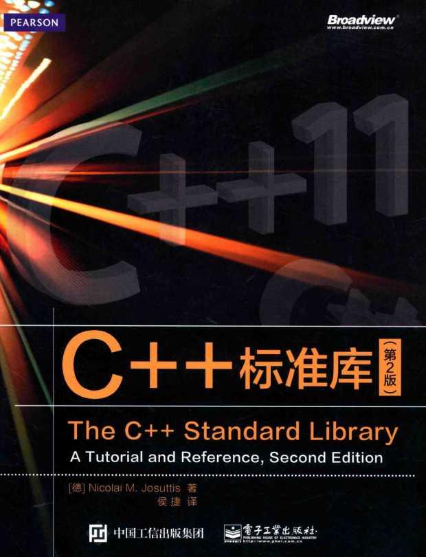 资源分享 – C++标准库(第2版,侯捷译) 中文高清PDF下载-StubbornHuang Blog