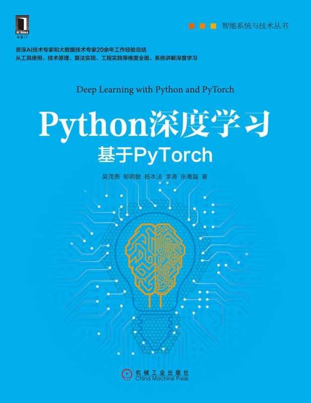 资源分享 – Python深度学习:基于PyTorch (吴茂贵著) 高清PDF下载