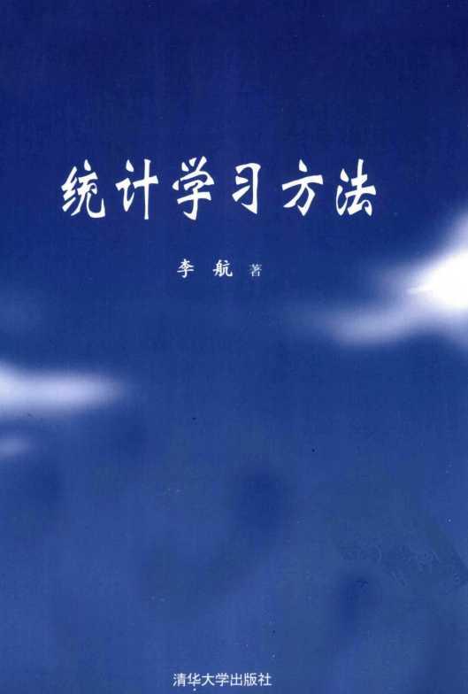 资源分享 – 统计学习方法(李航著) 高清PDF下载-StubbornHuang Blog