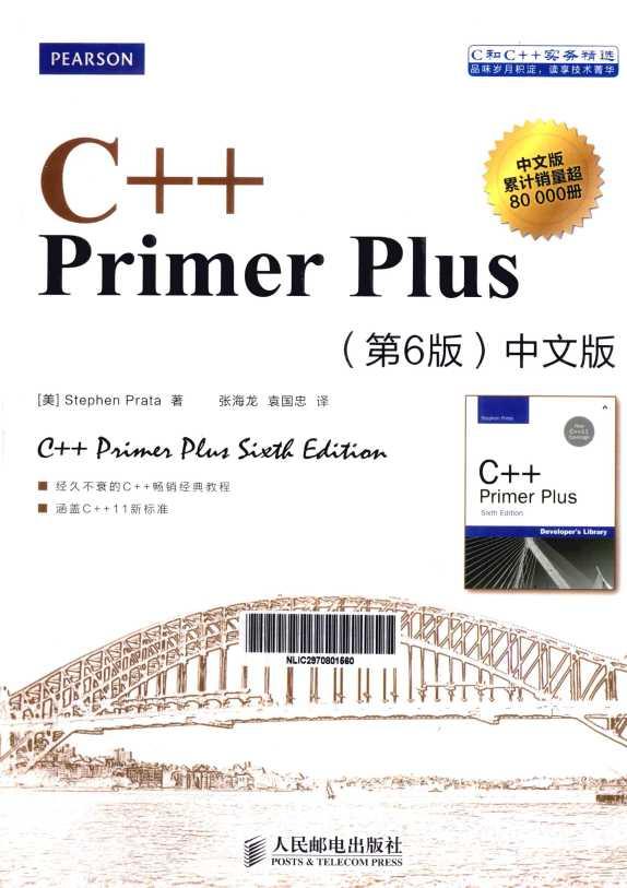 资源分享 – C++Primer Plus,第6版,中文版,带书签超清 PDF下载