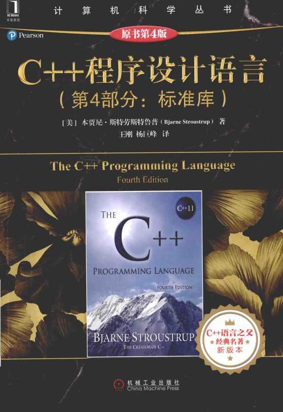 资源分享 – C++程序设计语言(第4部分 标准库),原书第4版 高清PDF下载