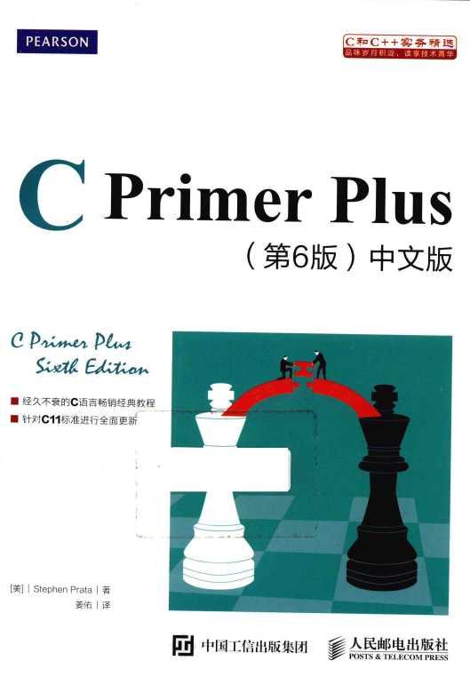 资源分享 – C Primer Plus(第6版)中文版 高清PDF下载