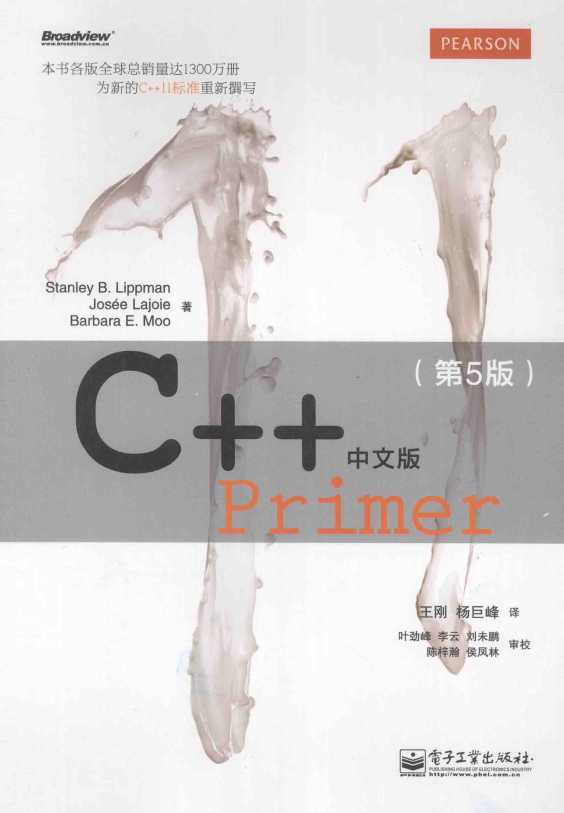 资源分享 – C++ Primer , 第5版 中文版 高清PDF下载-StubbornHuang Blog