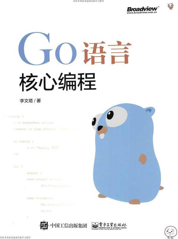 资源下载 – Go语言核心编程李文塔 高清带书签版pdf下载-StubbornHuang Blog