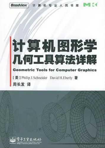 资源分享 – 计算机图形学几何工具算法详解 Geometric Tools for Computer Graphics中文译文版 周长发译 PDF下载