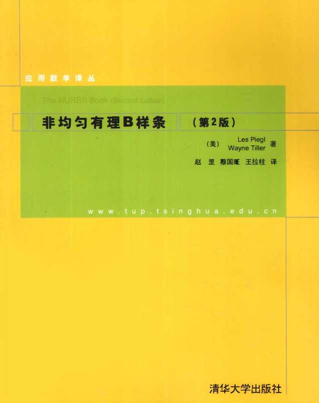 资源分享 – 非均匀有理B样条(第二版,Les Piegl),The NURBS Book中文译文版下载-StubbornHuang Blog