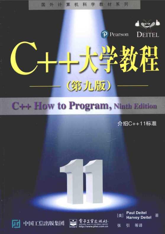 资源分享 – C++大学教程(第九版) 中文高清PDF下载-StubbornHuang Blog