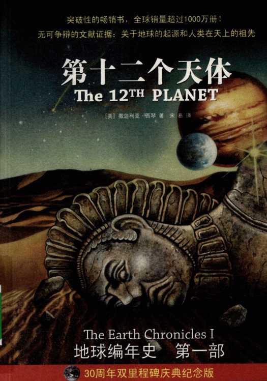 资源下载 – 地球编年史1-7本高清带书签PDF下载