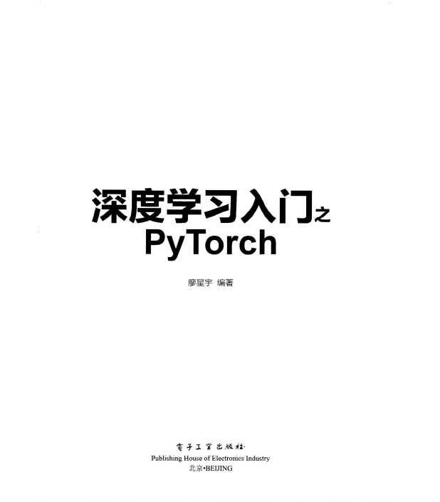 资源分享 – 深度学习入门之Pytorch(廖星宇著)PDF下载